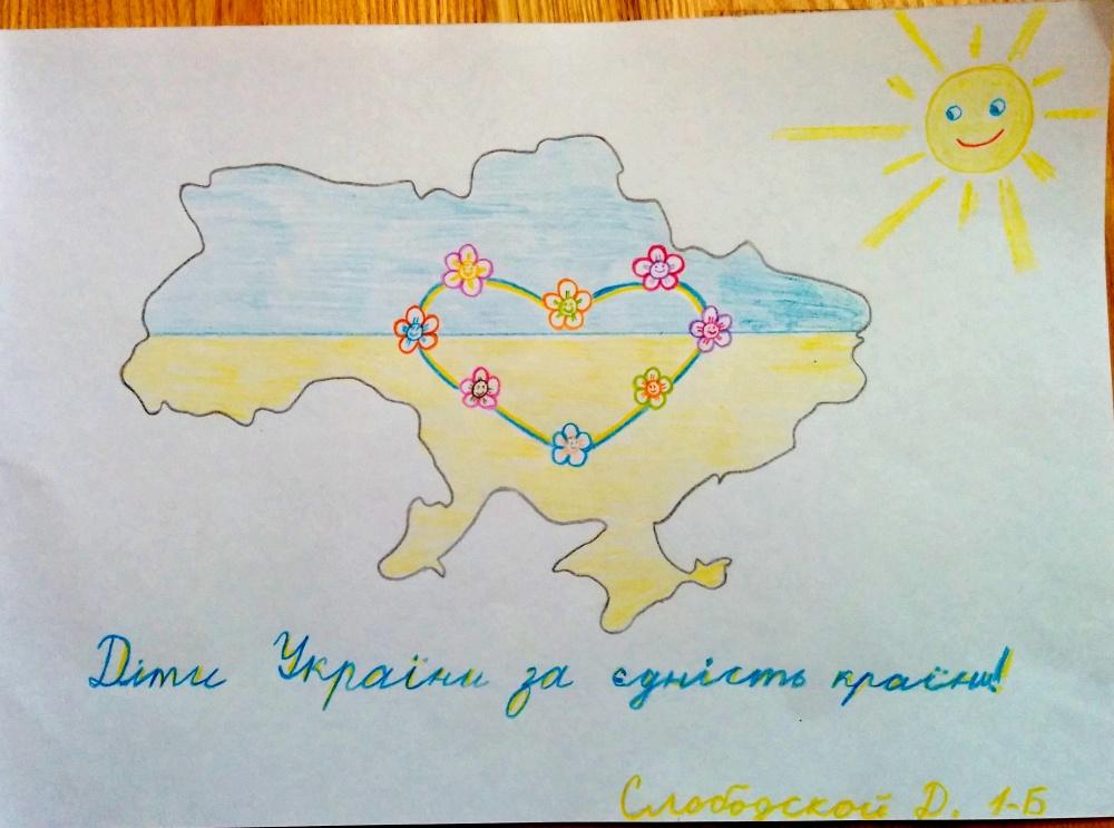 Композиция «Діти України за єдність країни!» - Слободська Ірина ...