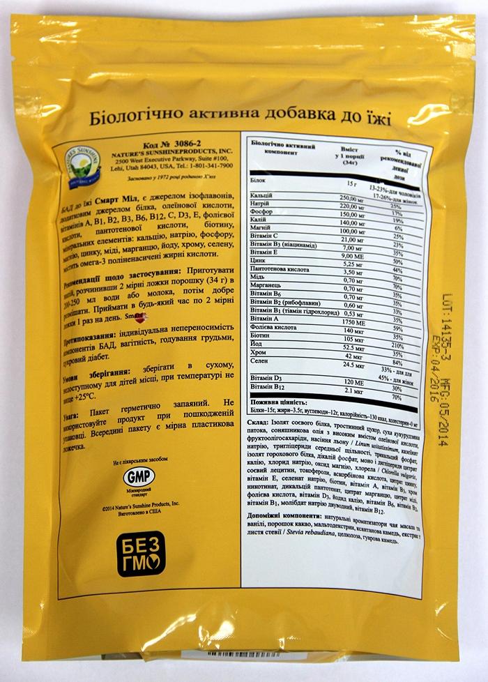 SmartMeal Chai [3086] (-40%)