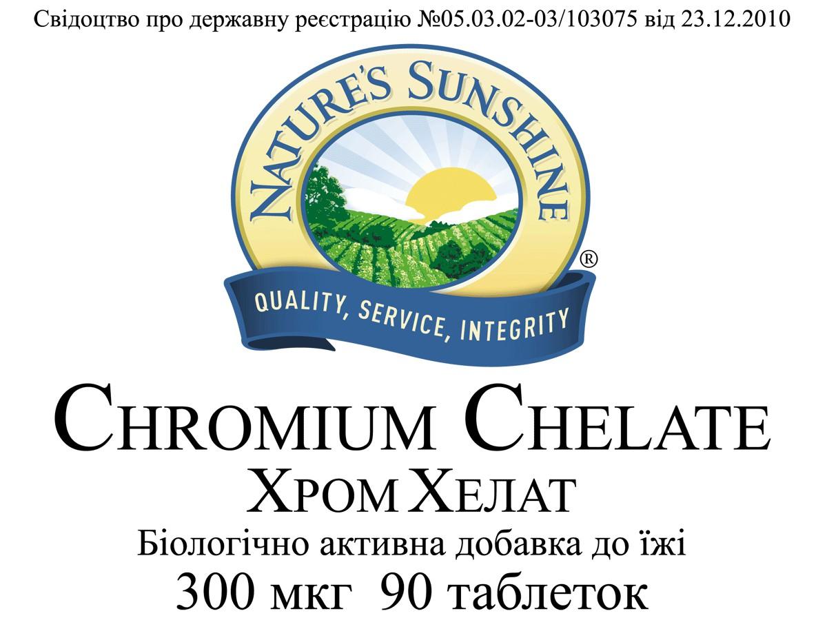 Chromium Chelate [1801] (-20%)