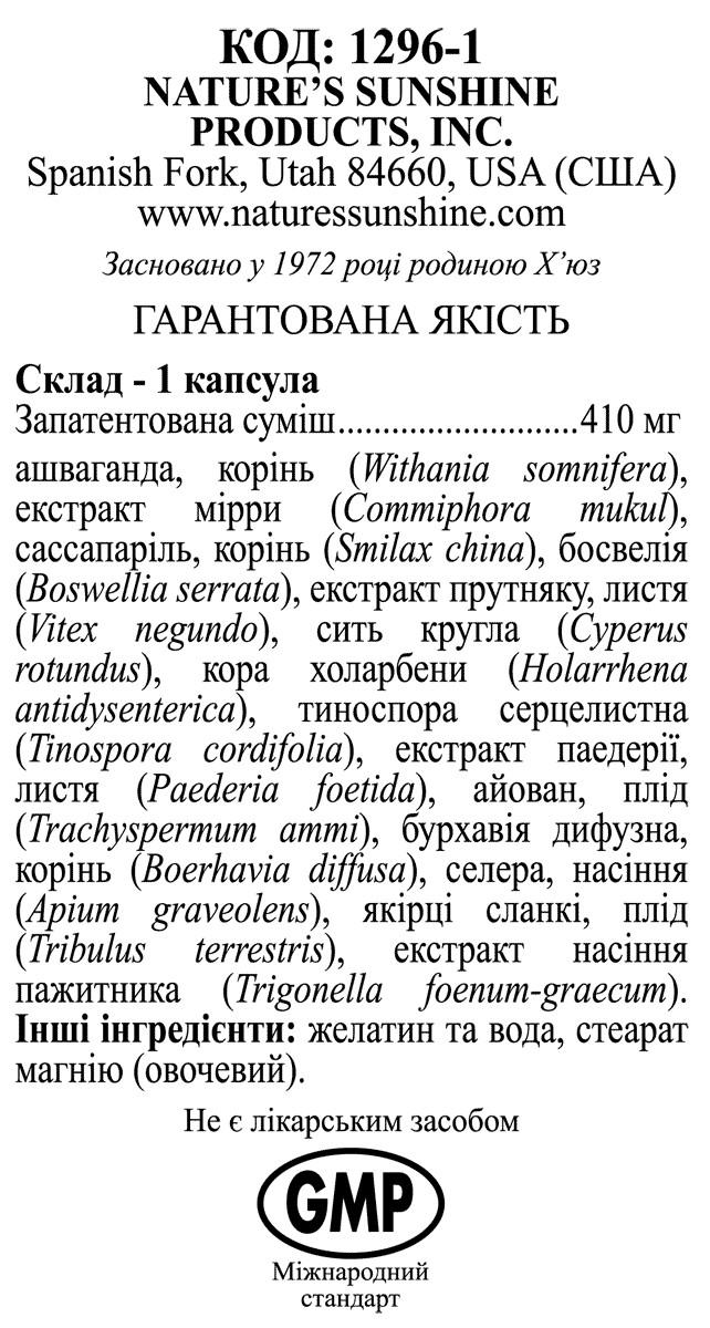 Boswellia Plus [1296] (-20%)