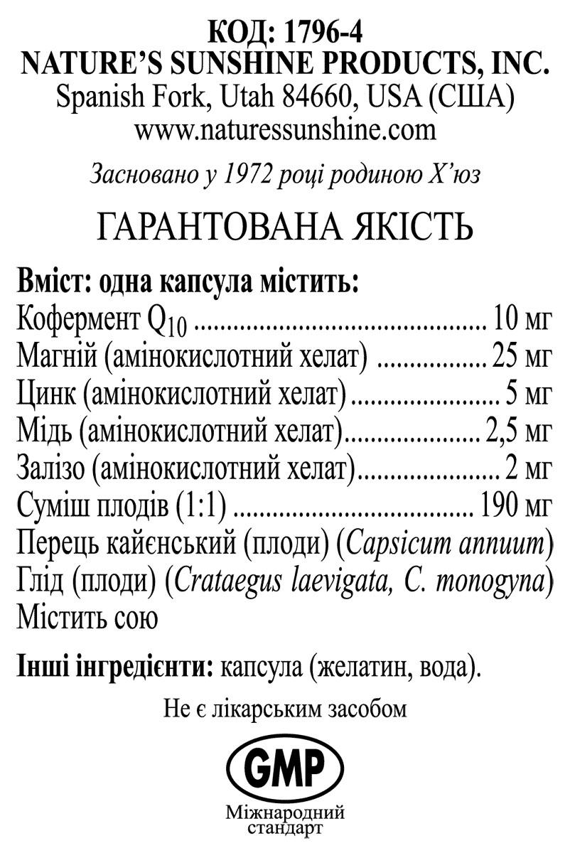CoQ10 Plus [1796] (-20%)
