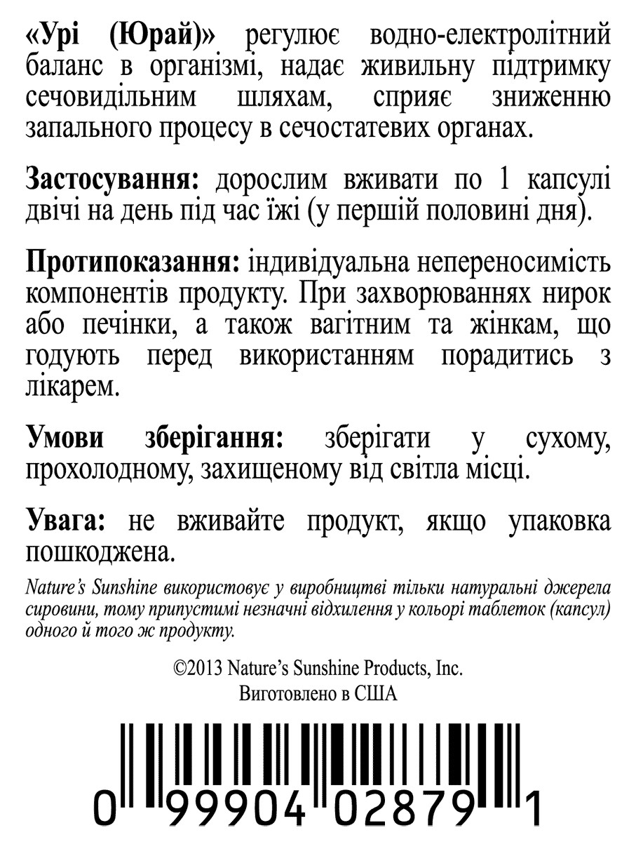 Ury [2879] (-20%)