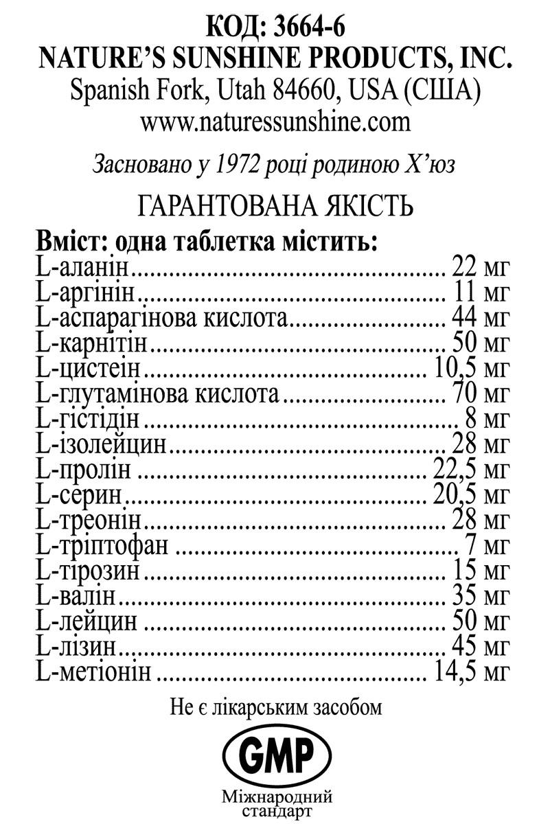 Free Amino Acids [3664] (-20%)