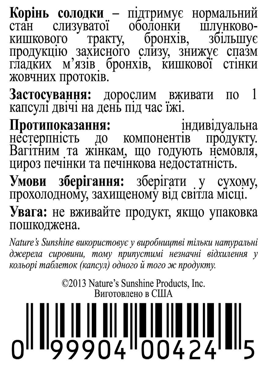 Licorice ATC [424] (-20%)
