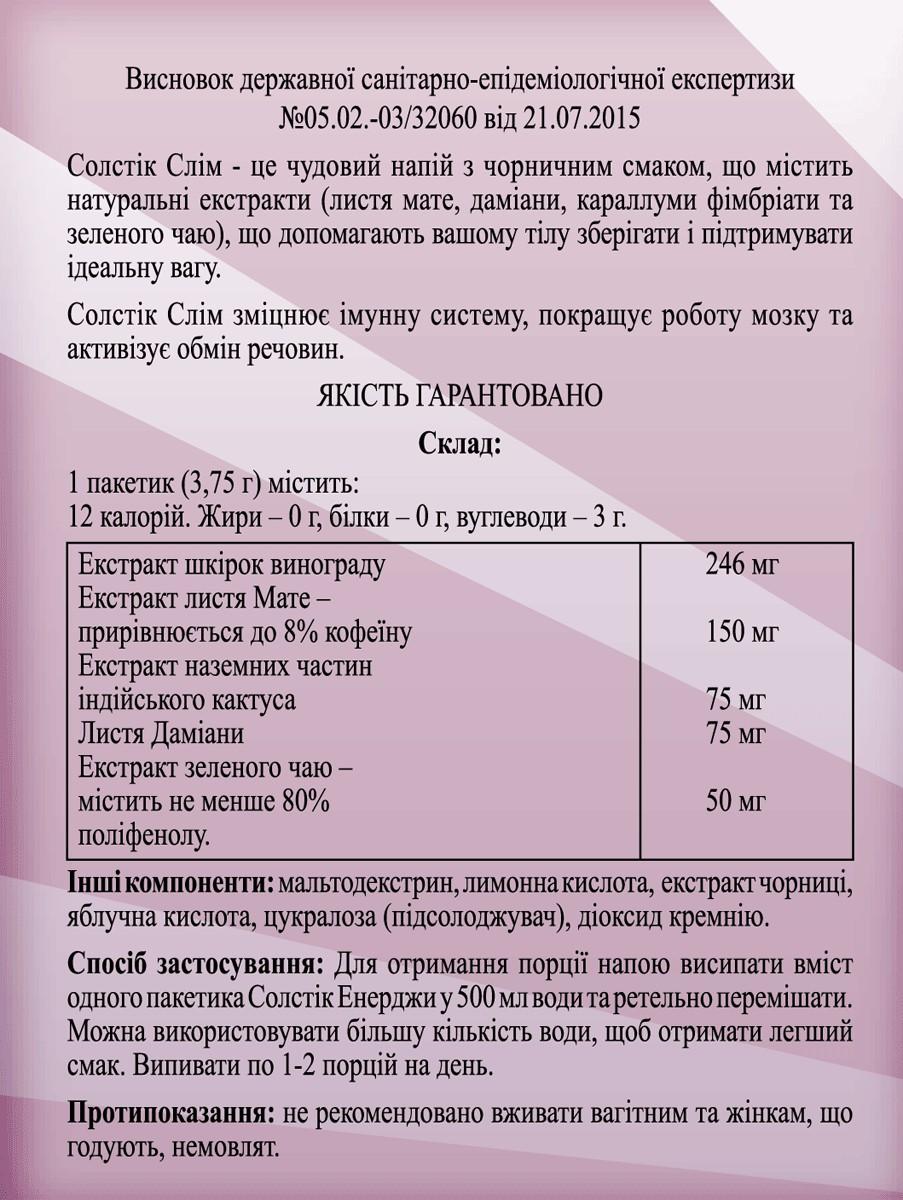 Solstic Slim [6502] (-20%)