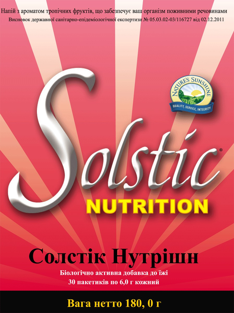 Solstic Nutrition [6504] (-20%)