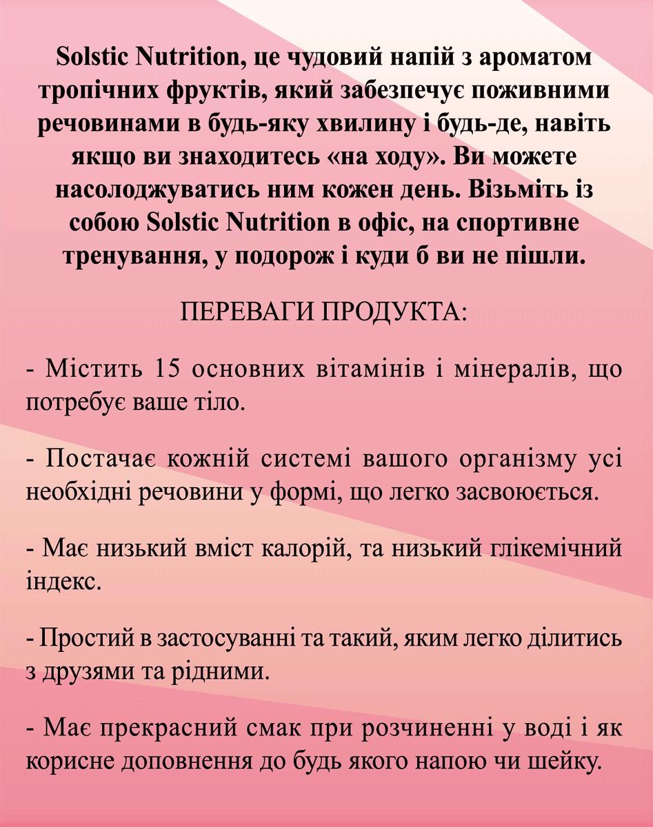 Solstic Nutrition [6504] (-20%)