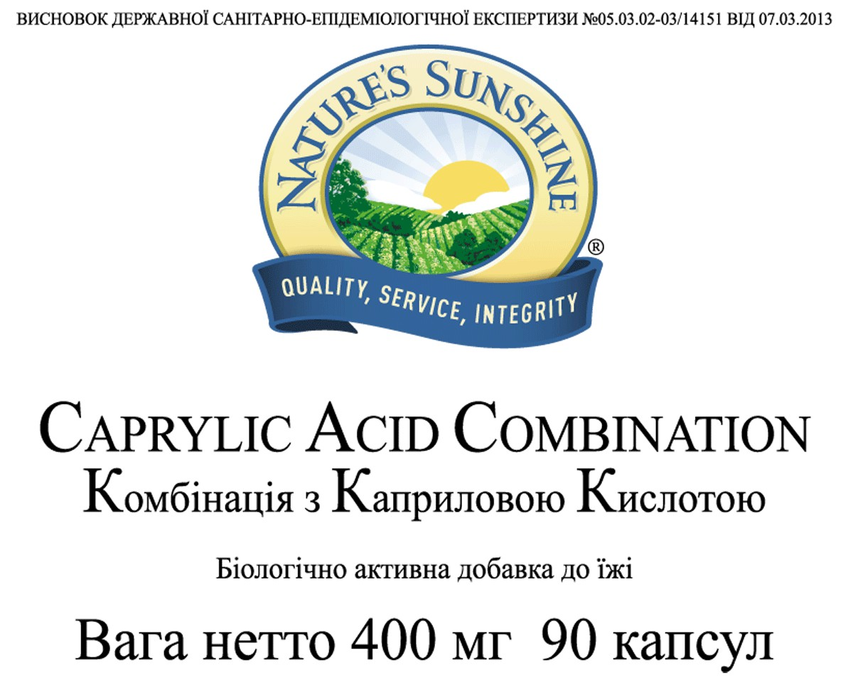 Caprylic Acid Combination [1808]  (-20%)