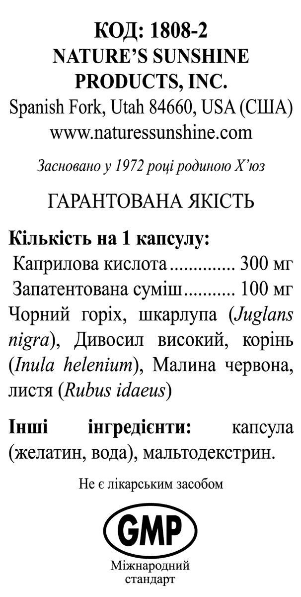Caprylic Acid Combination [1808]  -20%