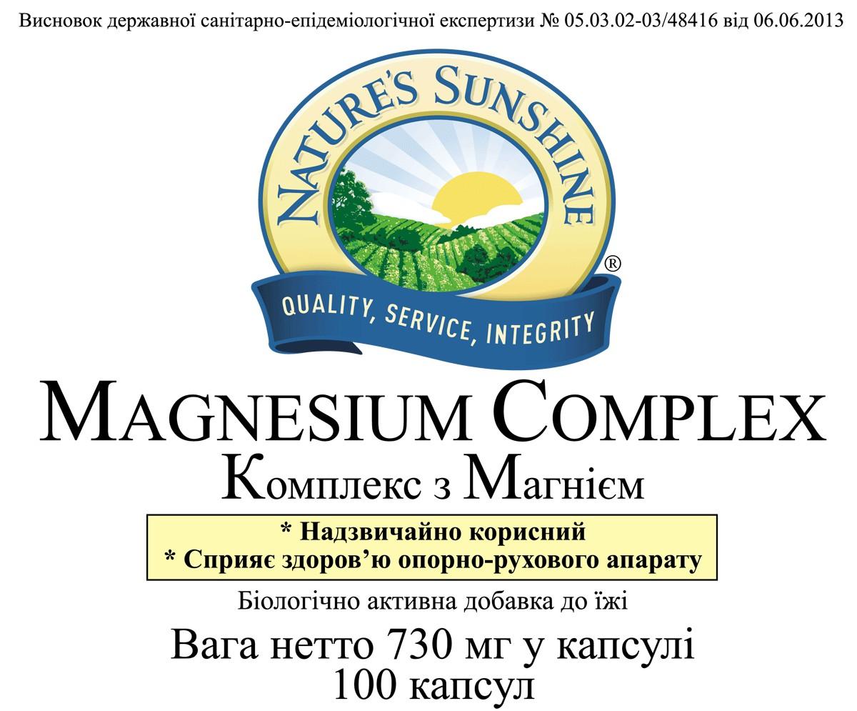 Magnesium Complex [1859] (-20%)