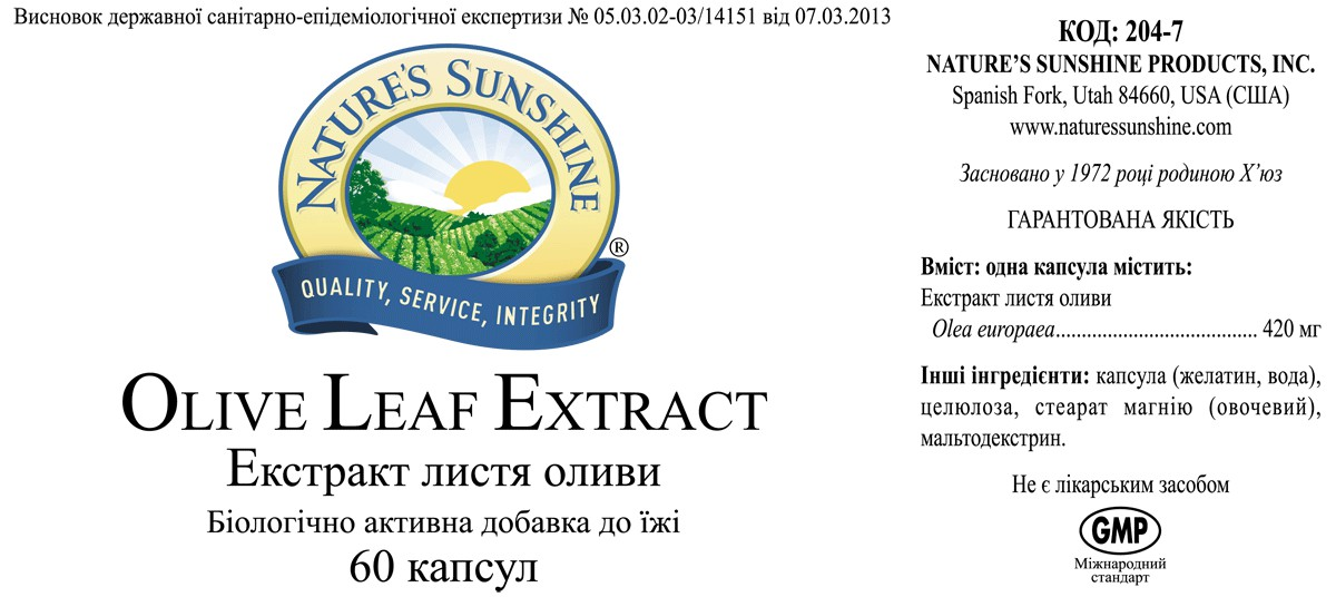 Olive Leaf Extract [204]  20%
