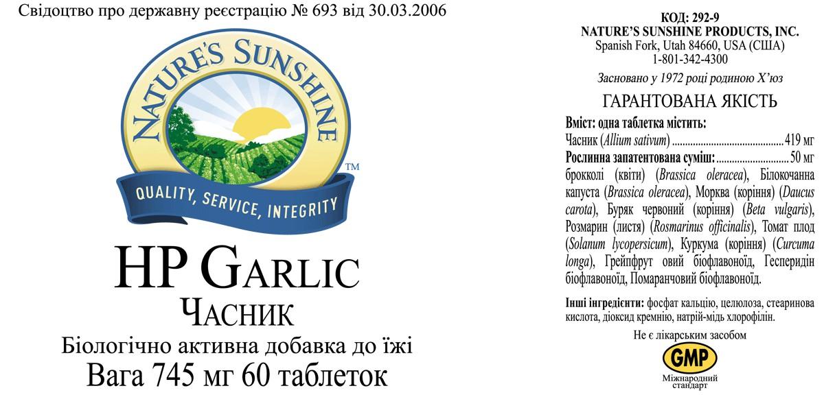 HP Garlic [292] (-20%)