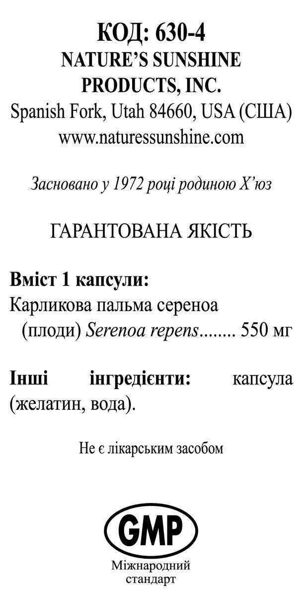 Saw Palmetto [630] (-20%)