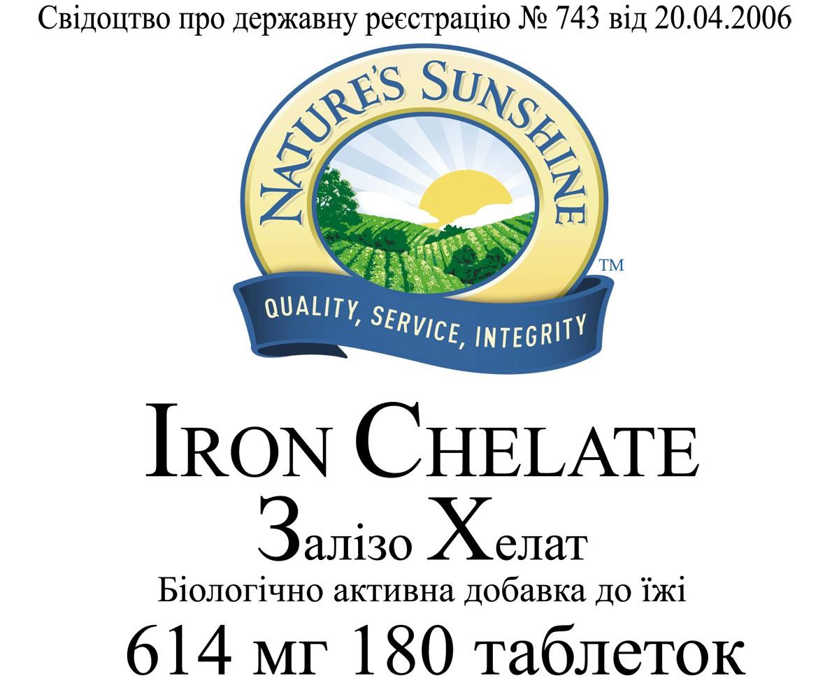 Iron Chelate [1784] (-20%)