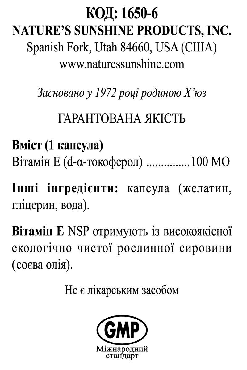 Vitamin E [1650] (-20%)