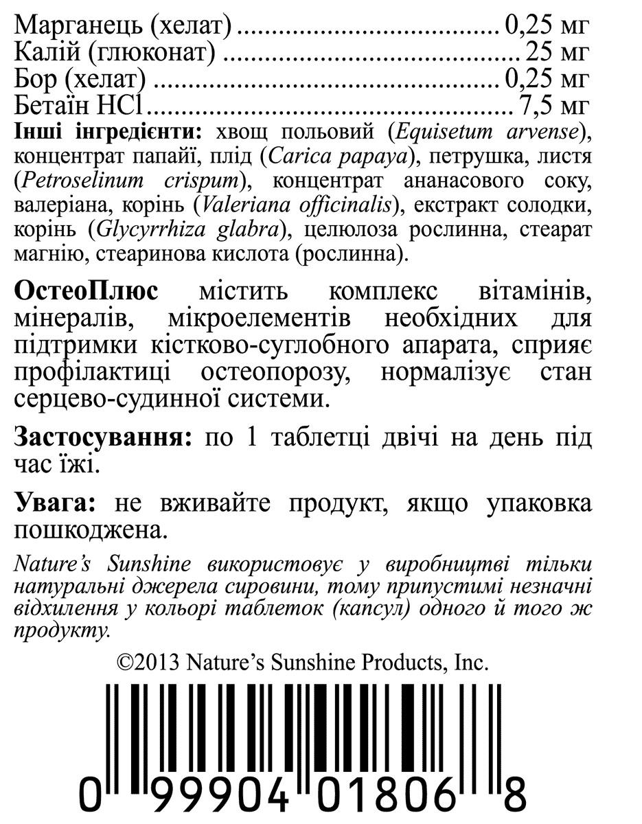 Osteo Plus [1806] (-20%)