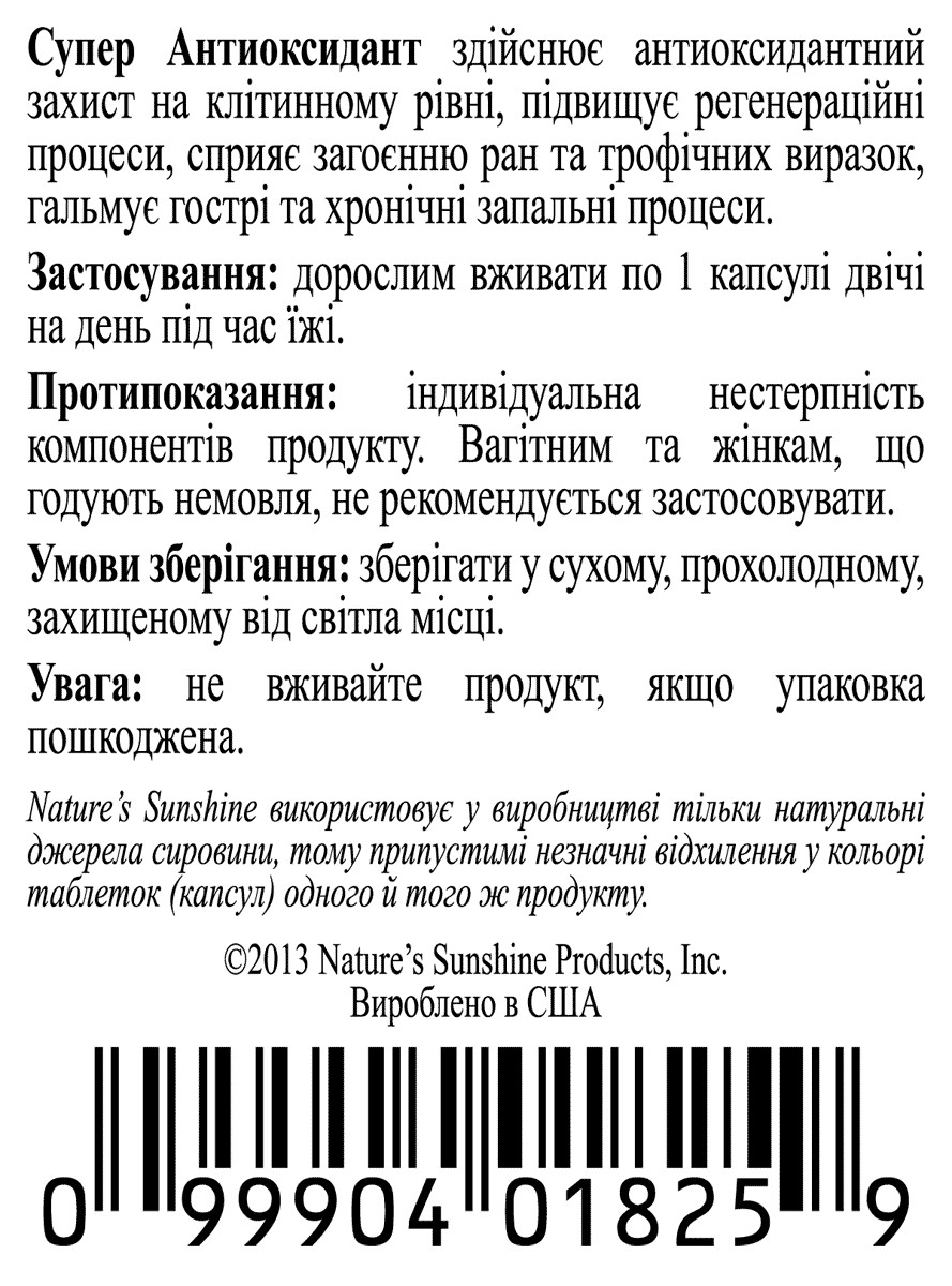 Super Antioxidant [1825] - 20%