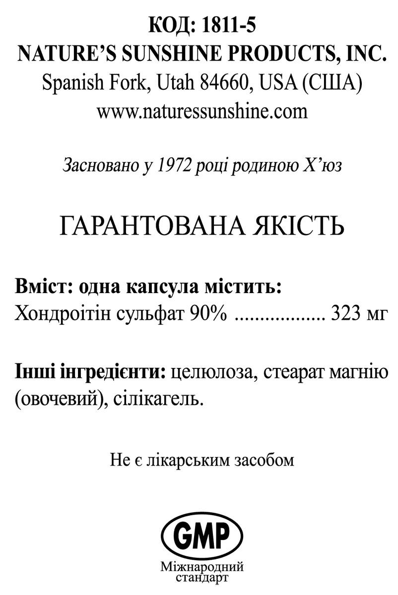 Chondroitin [1811] (-20%)