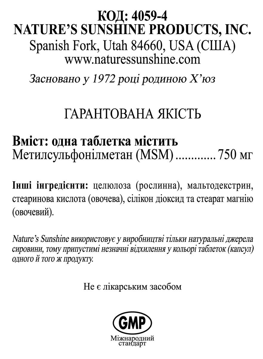MSM [4059] (-20%)