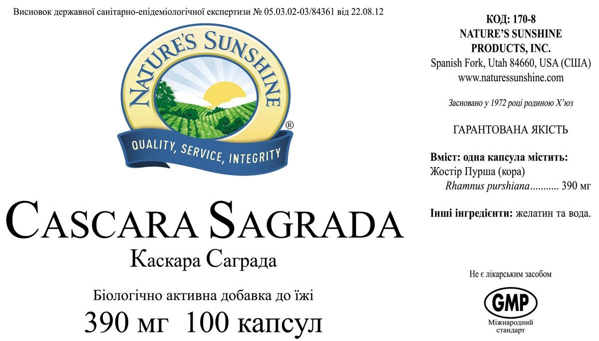 Kit Casсara Sagrada [170*5] (-15%)