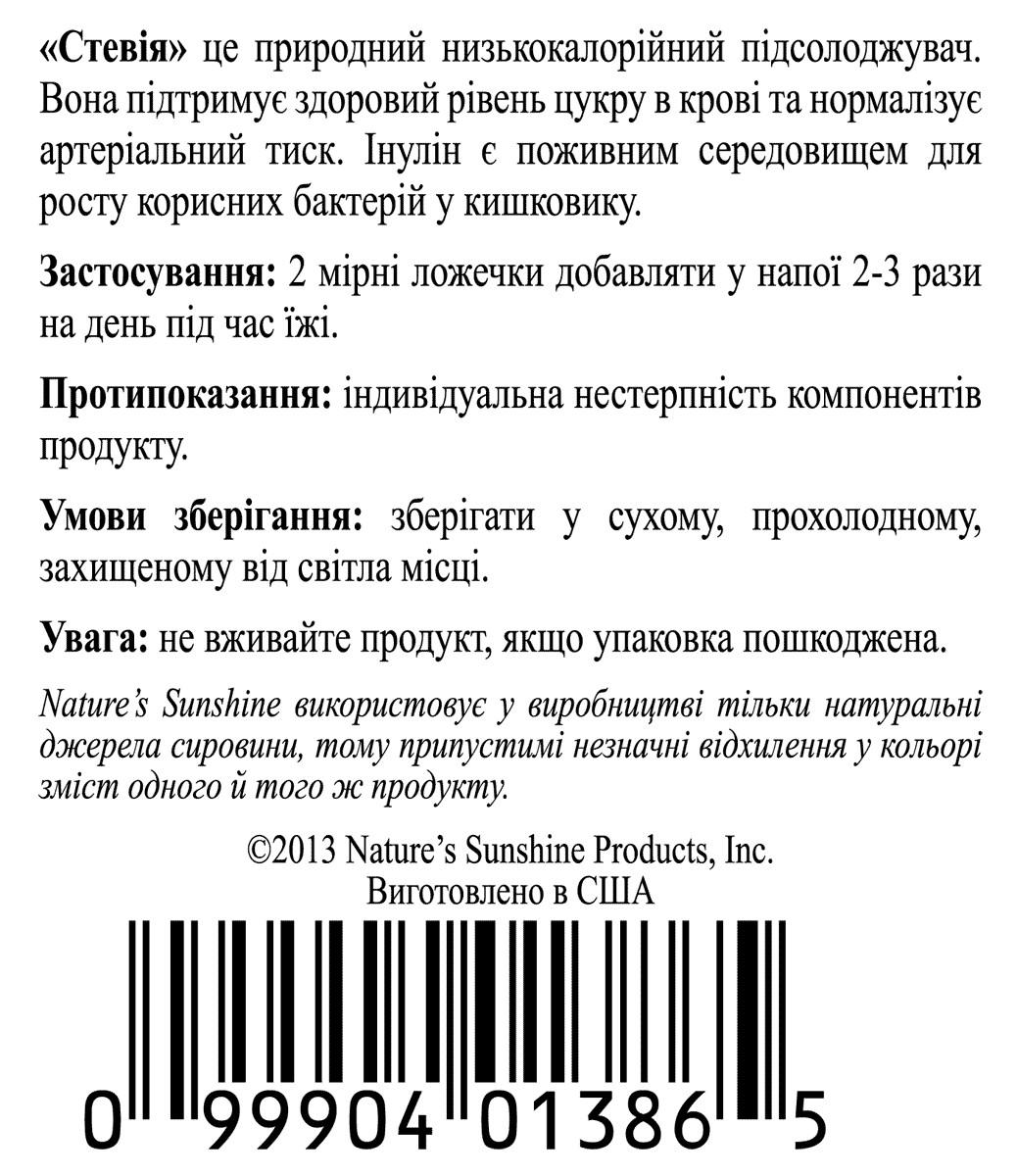 Stevia [1386] (-15%)