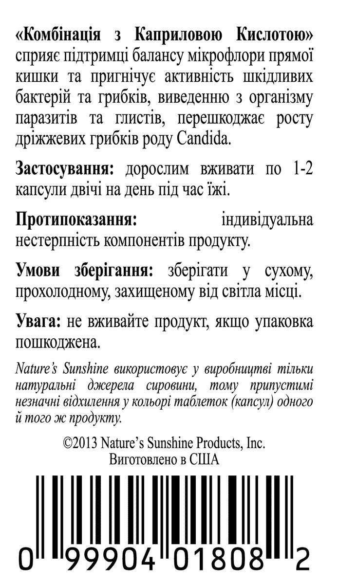 Caprylic Acid Combination [1808] (-15%)