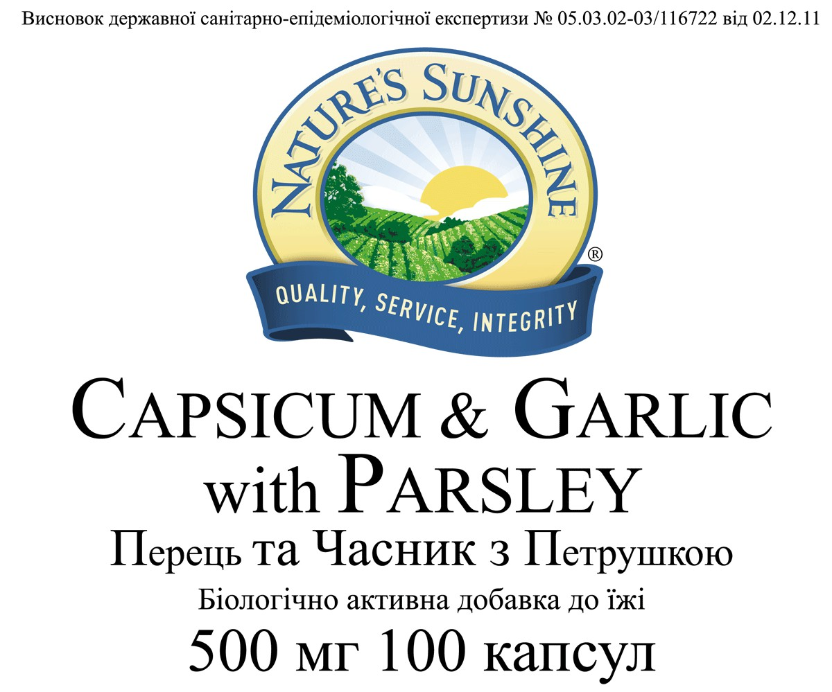 Capsicum & Garlic with Parsley [832] (-15%)