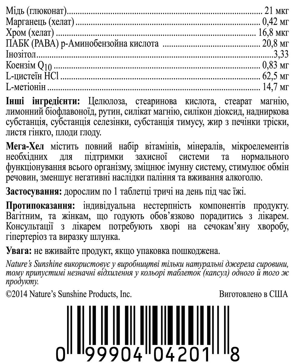 Mega - Chel [4201] (-10%)