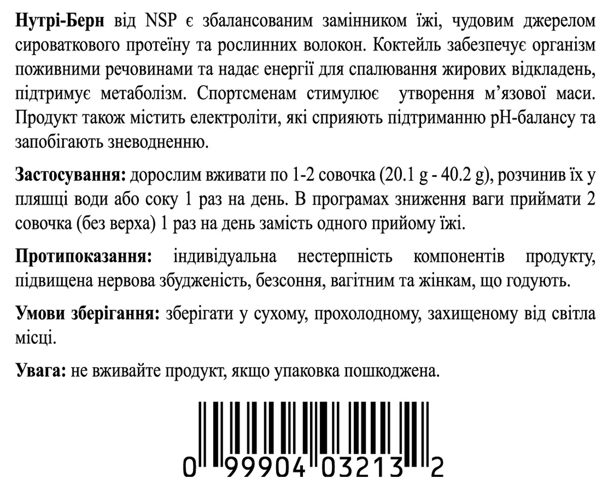 Nutri - Burn [3213] (-15%)