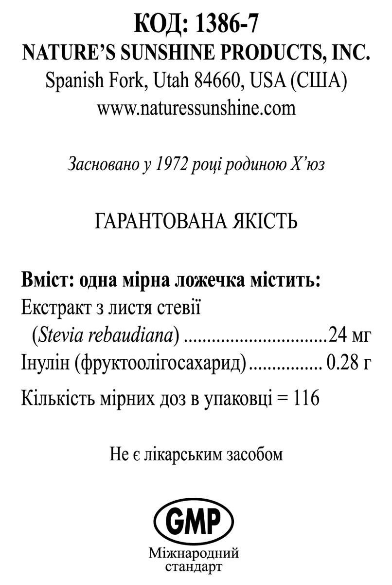 Набор 1+1: Stevia [1386] (1шт) + Compact Powder «Powder Sugar» [62202] (1 шт) (годен до 01.2018)
