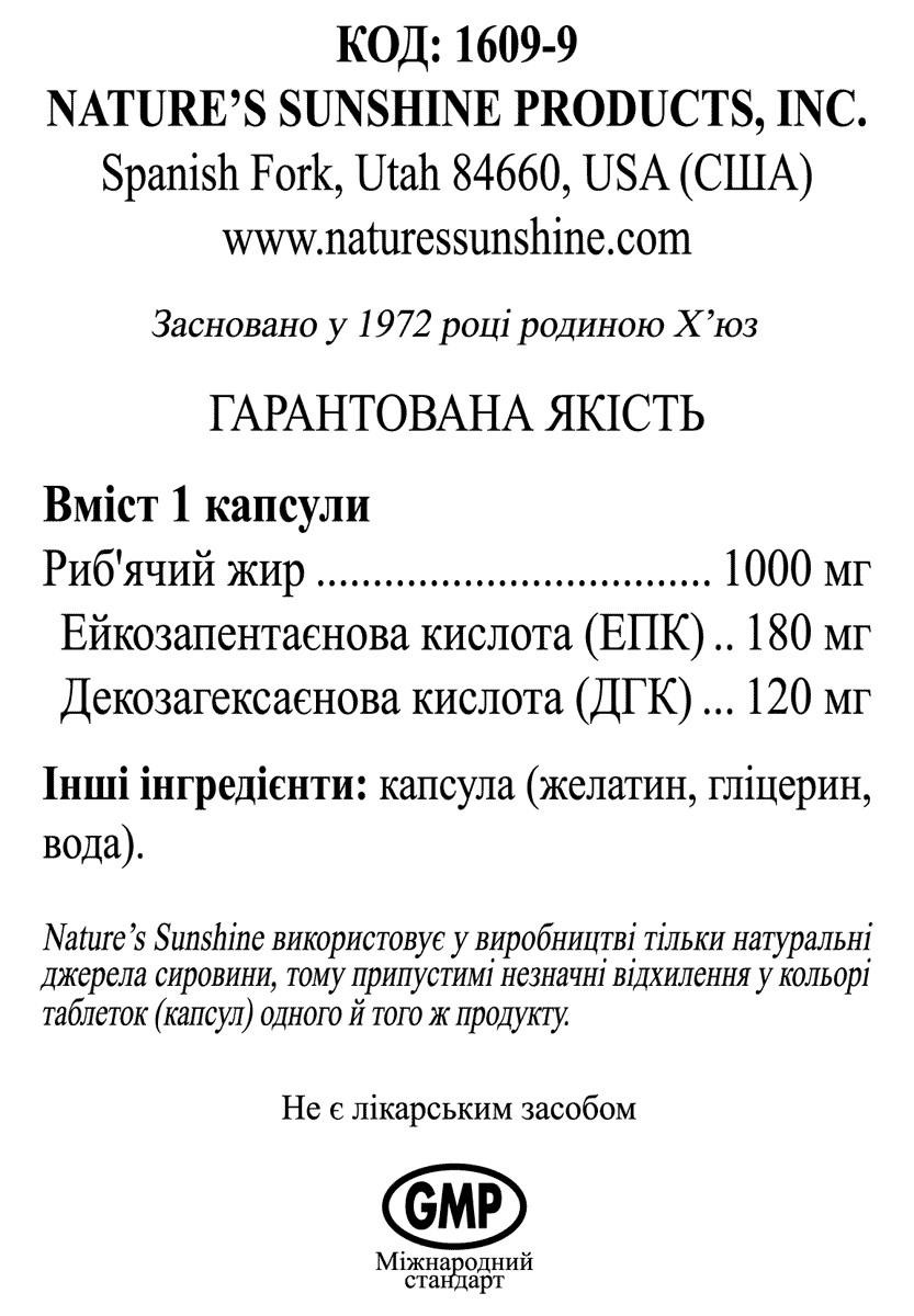 Набор Omega 3 EPA [1609] - Burdock [140]