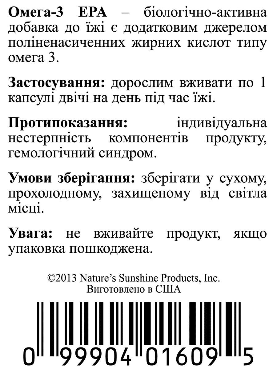 Набор Omega 3 EPA [1609] - Nature Lax [990]