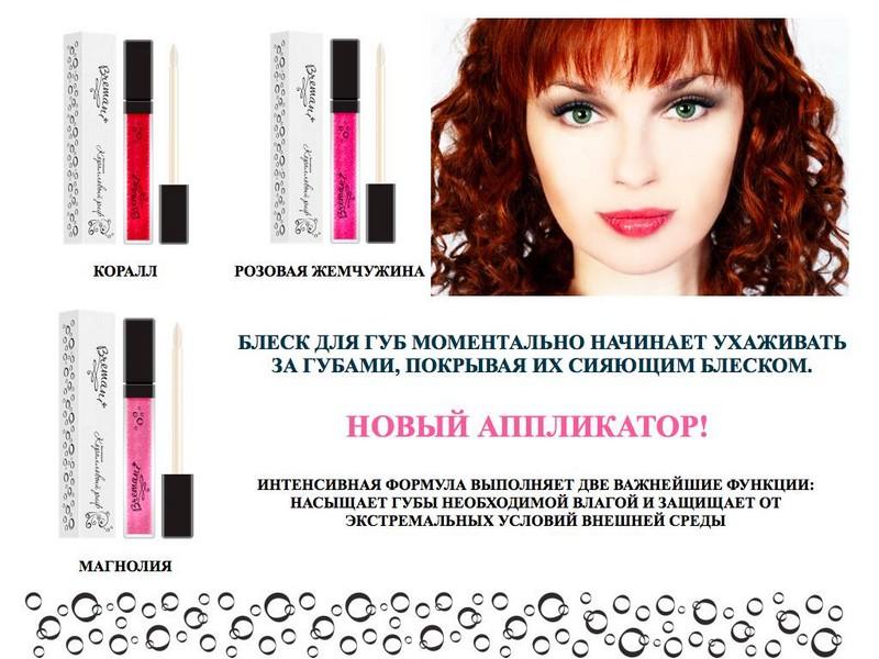 """Lip Gloss """"Coral"""""""