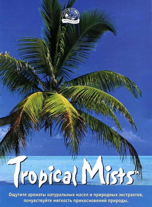 Буклет Tropical Mists