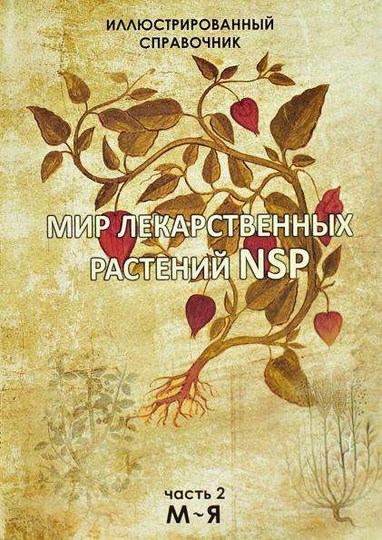 """Справочник """"Мир лекарственных растений NSP"""", часть 2"""