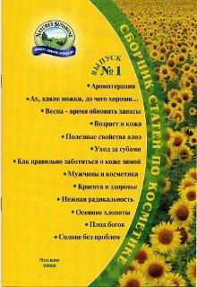 Сборник статей по косметике «Horizons», выпуск 1