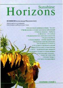 Сборник статей о БАДах «Horizons», выпуск 1