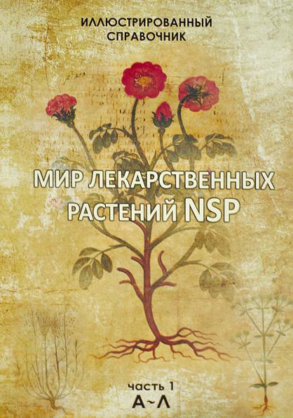 """Справочник """"Мир лекарственных растений NSP"""", часть 1"""