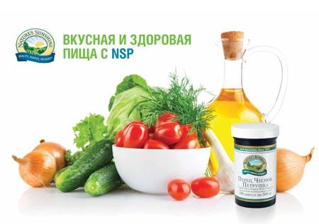 """Буклет  """"Вкусная и здоровая пища с NSP"""""""