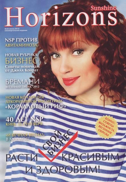 "Журнал ""Sunshine Horizons"" (30-й номер)"