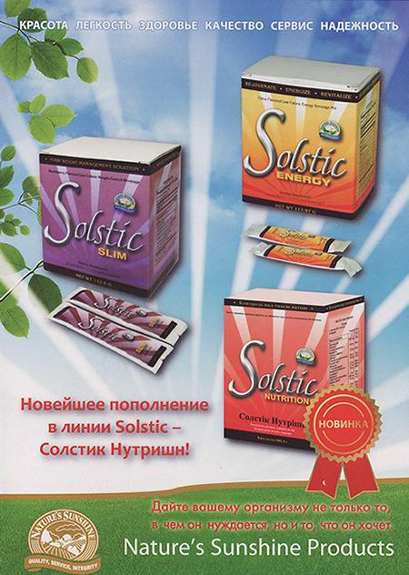 Буклет «Новейшее пополнение в линии Solstic»