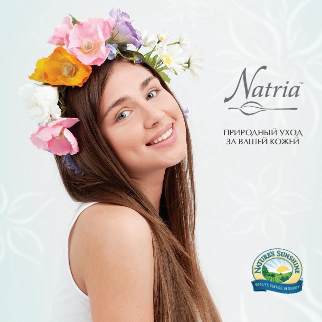 Каталог косметики Natria NEW