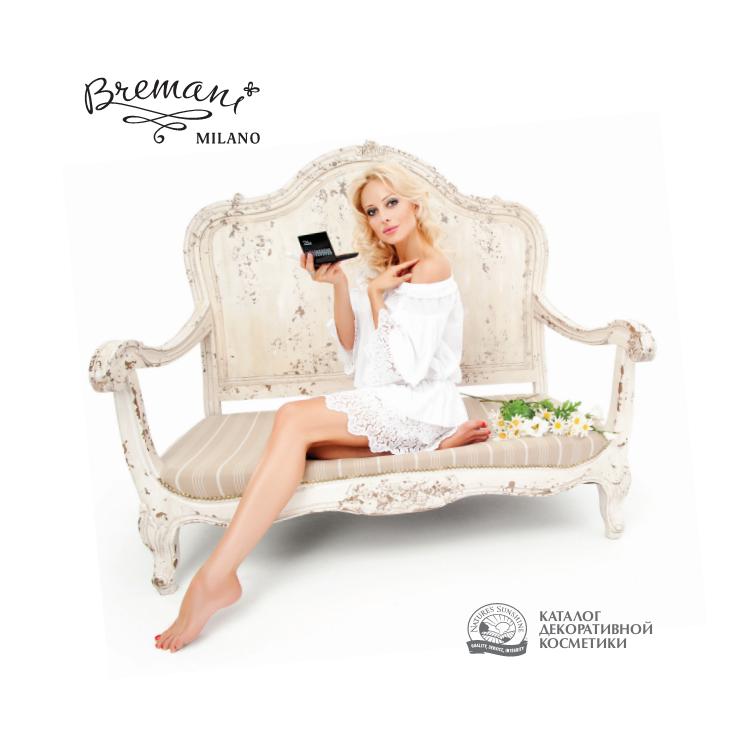Каталог декоративной косметики «Milano»