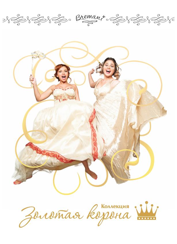 Каталог декоративной косметики «Золотая корона»