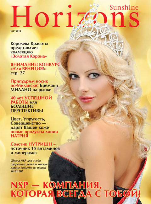 Журнал «Sunshine Horizons» №31