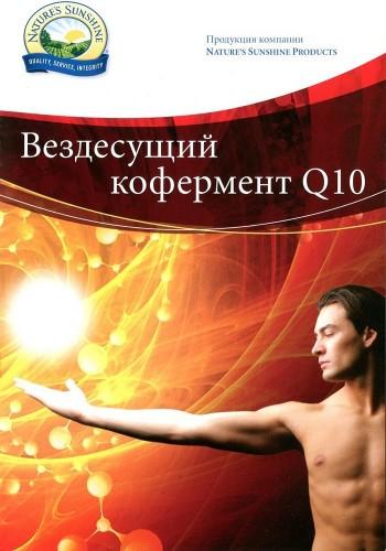 Брошюра «Вездесущий кофермент Q10»
