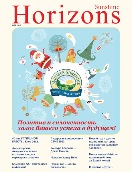 Журнал «Sunshine Horizons» №32