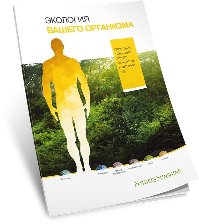 Буклет «Экология Вашего Тела - простой и понятный гид по продуктам компании NSP»