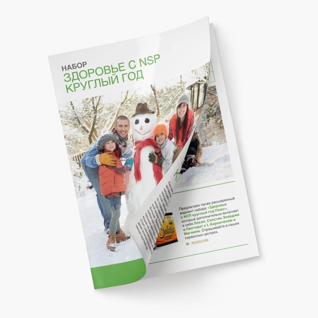 Буклет «Набор Здоровье с NSP круглый год»