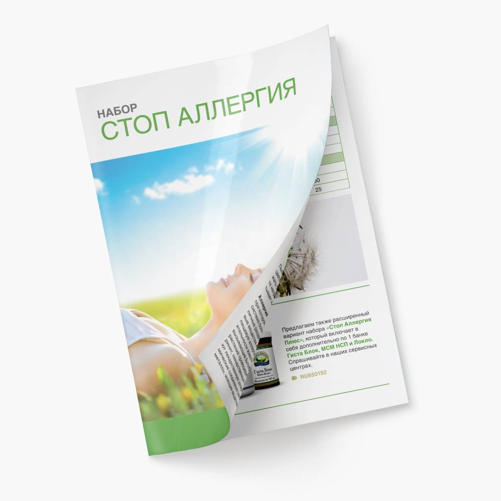 Буклет «Набор «Стоп аллергия»